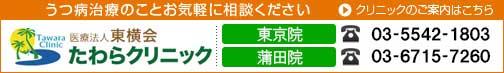 うつ病のことお気軽に相談ください。東京駅前、横浜駅前、たわらクリニック